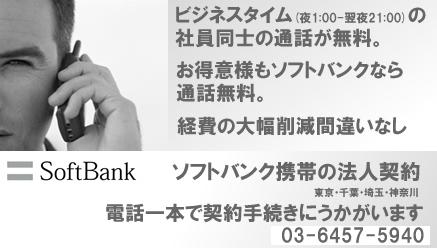 ソフトバンク携帯電話法人契約 - 株式会社ネオ・エンジニア ...